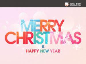聖誕新年快樂2019