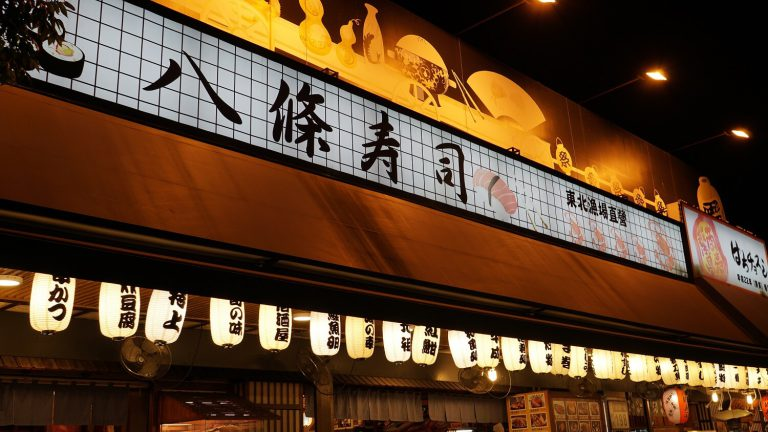 三峽美食-八條壽司-三峽大同牙醫植牙患者推薦