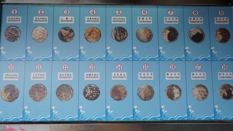 三峽美食-勇伯豆花-三峽大同牙醫植牙患者推薦-多樣化冰品