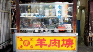 三峽美食 賴家羊肉羹 三峽大同牙醫患者推薦 在地20年老店