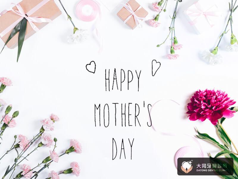 三峽一日假牙專科│大同牙醫祝您母親節快樂!