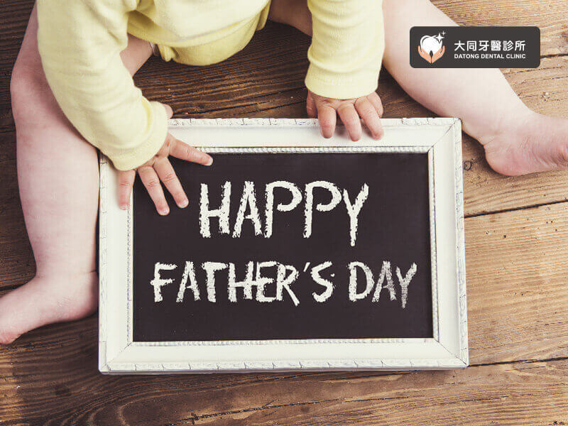三峽牙醫推薦|大同牙醫祝您父親節快樂!