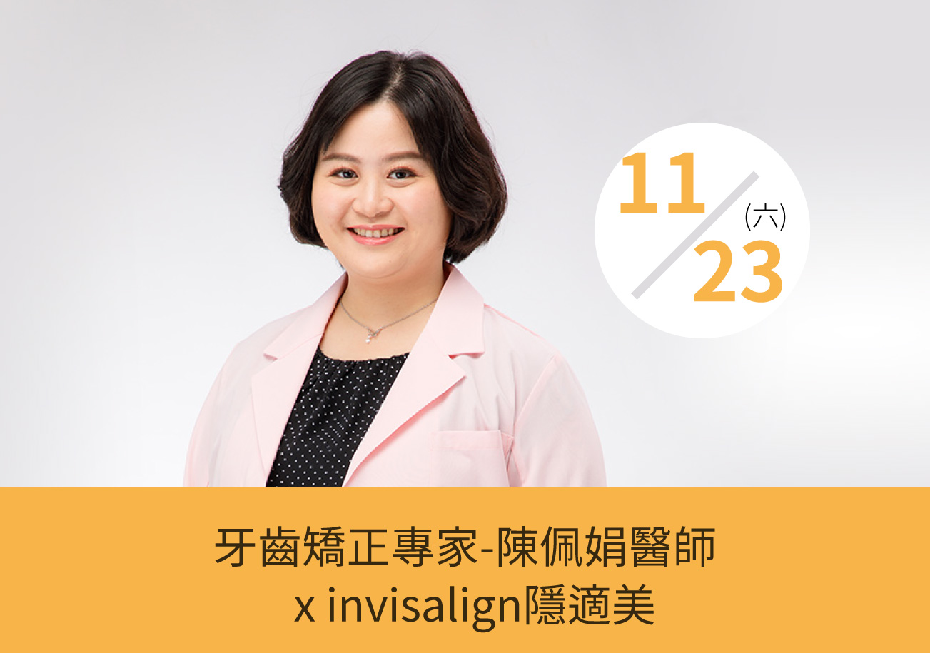 牙齒矯正專家-陳佩娟醫師 x invisalign隱適美體驗日