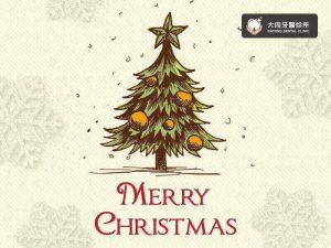 三峽牙醫推薦 新北牙醫 大同牙醫診所 聖誕節 元旦