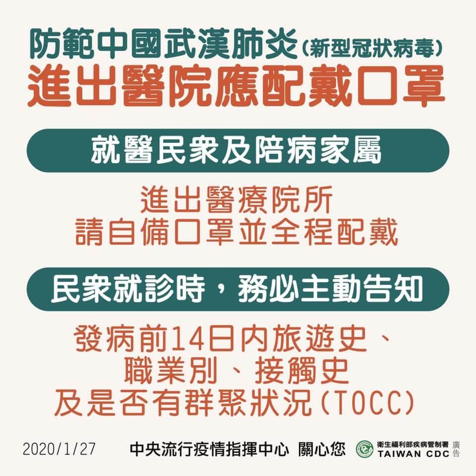 武漢肺炎「嚴重特殊傳染性肺炎」防疫公告