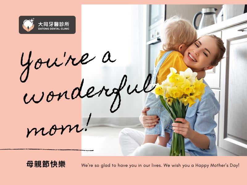 大同牙醫祝您母親節快樂
