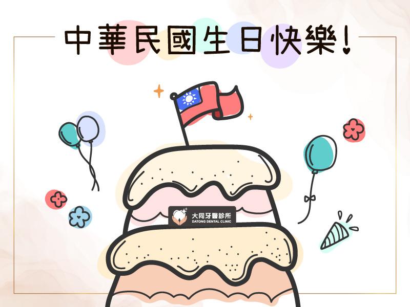 大同牙醫診所祝您國慶連假愉快