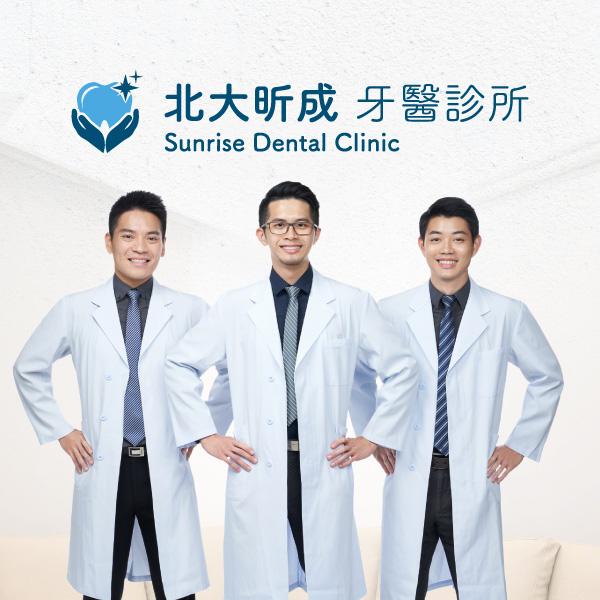 大同牙醫分院-北大昕成牙醫即日起開始看診