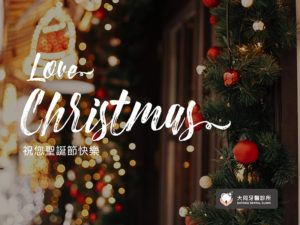 2020聖誕電子賀卡_大同