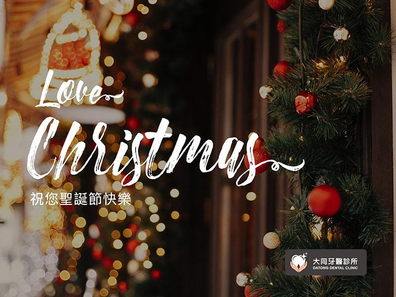 大同牙醫祝您聖誕快樂